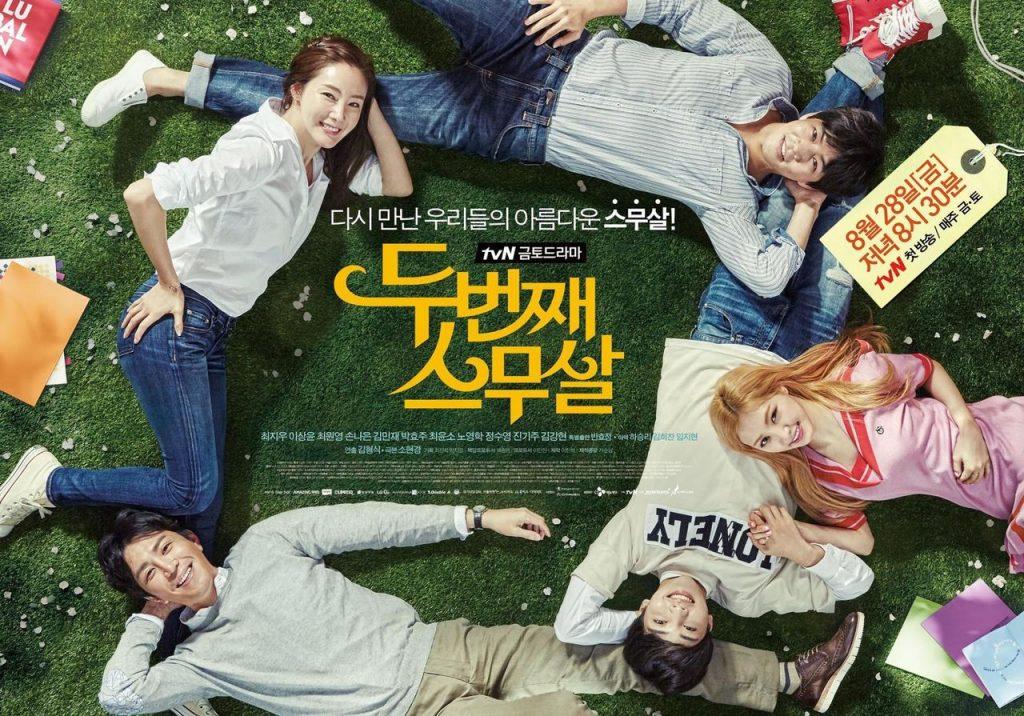 韓国ドラマ-2度目の二十歳-あらすじ