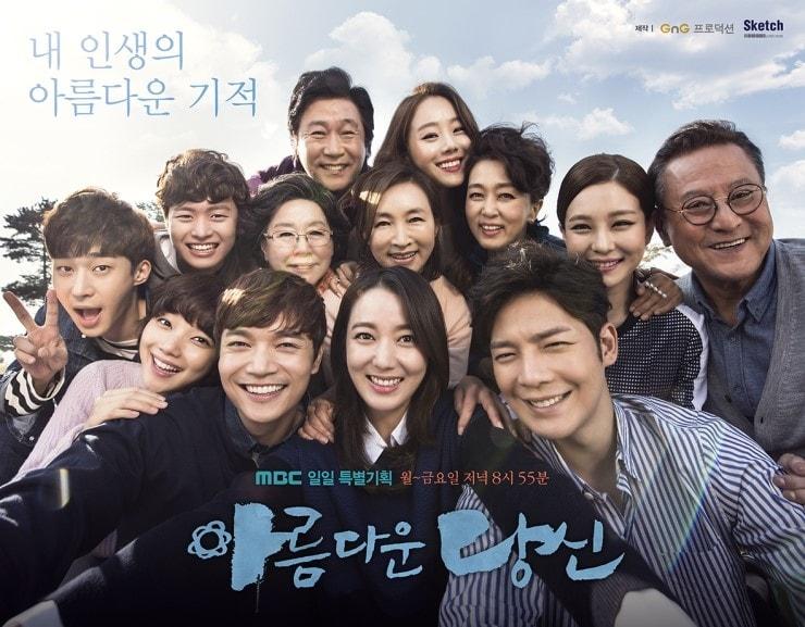韓国ドラマ-美しいあなた-あらすじ