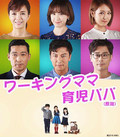 韓国ドラマ ワーキングママ育児パパ あらすじ ネタバレ
