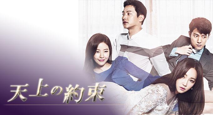 韓国ドラマ-凍える華(天上の約束)-あらすじ