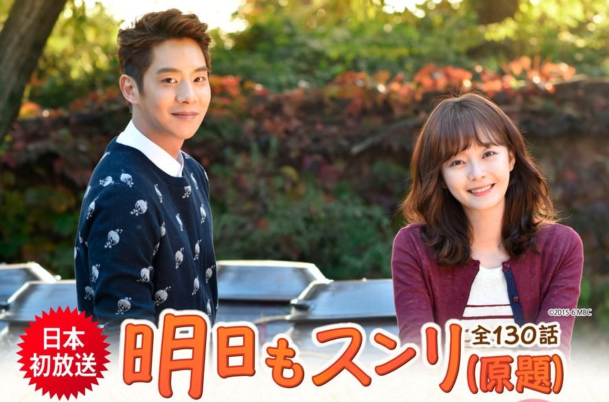 韓国ドラマ-明日もスンリ-あらすじ