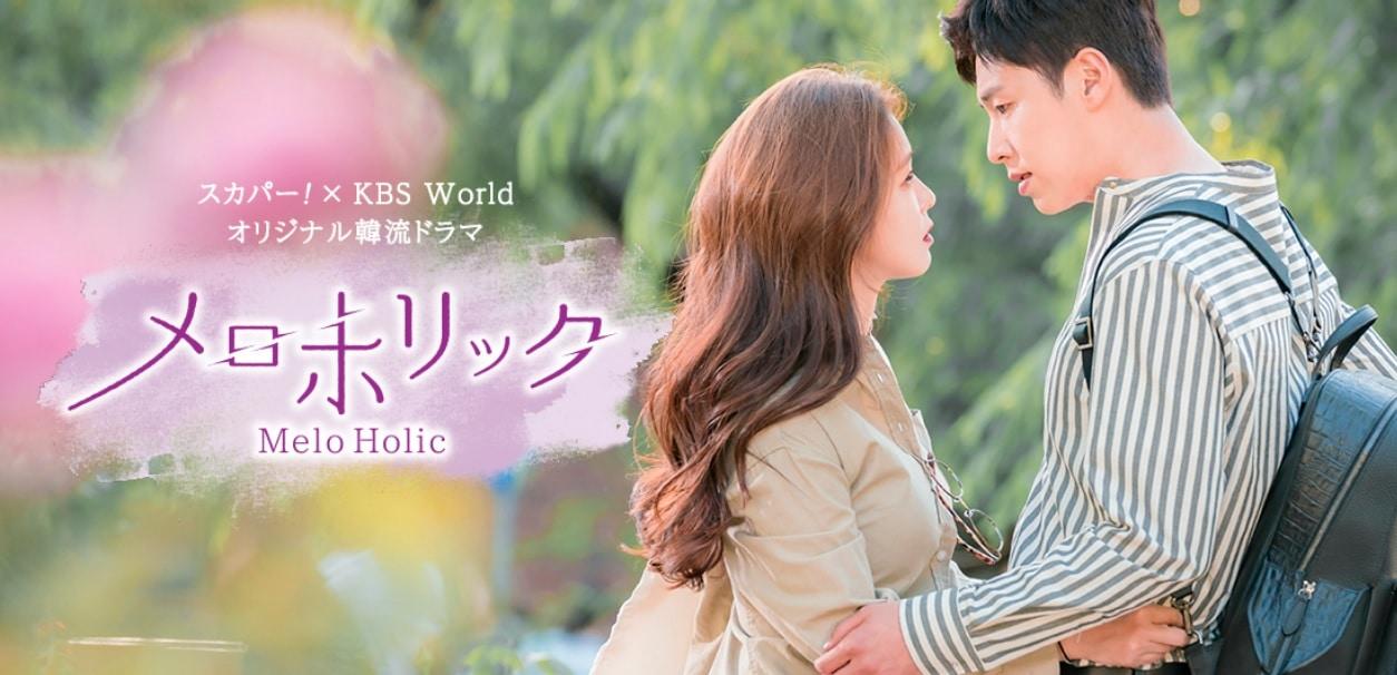 メロホリック-あらすじ-ネタバレ-放送予定