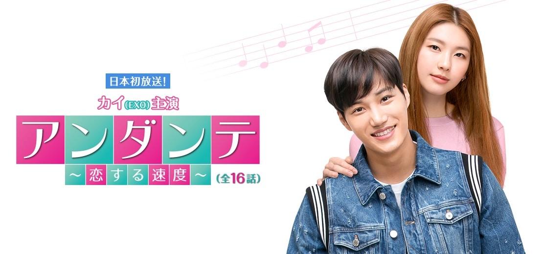 アンダンテ~恋する速度~ あらすじ ネタバレ 放送予定