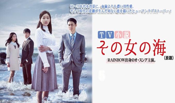 その女の海 韓国ドラマ