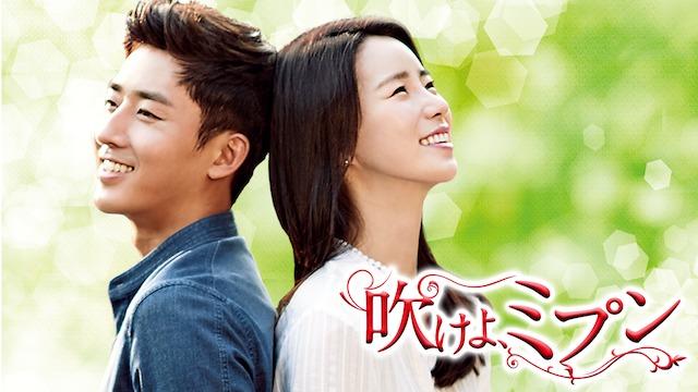 吹けよ、ミプン-韓国ドラマ