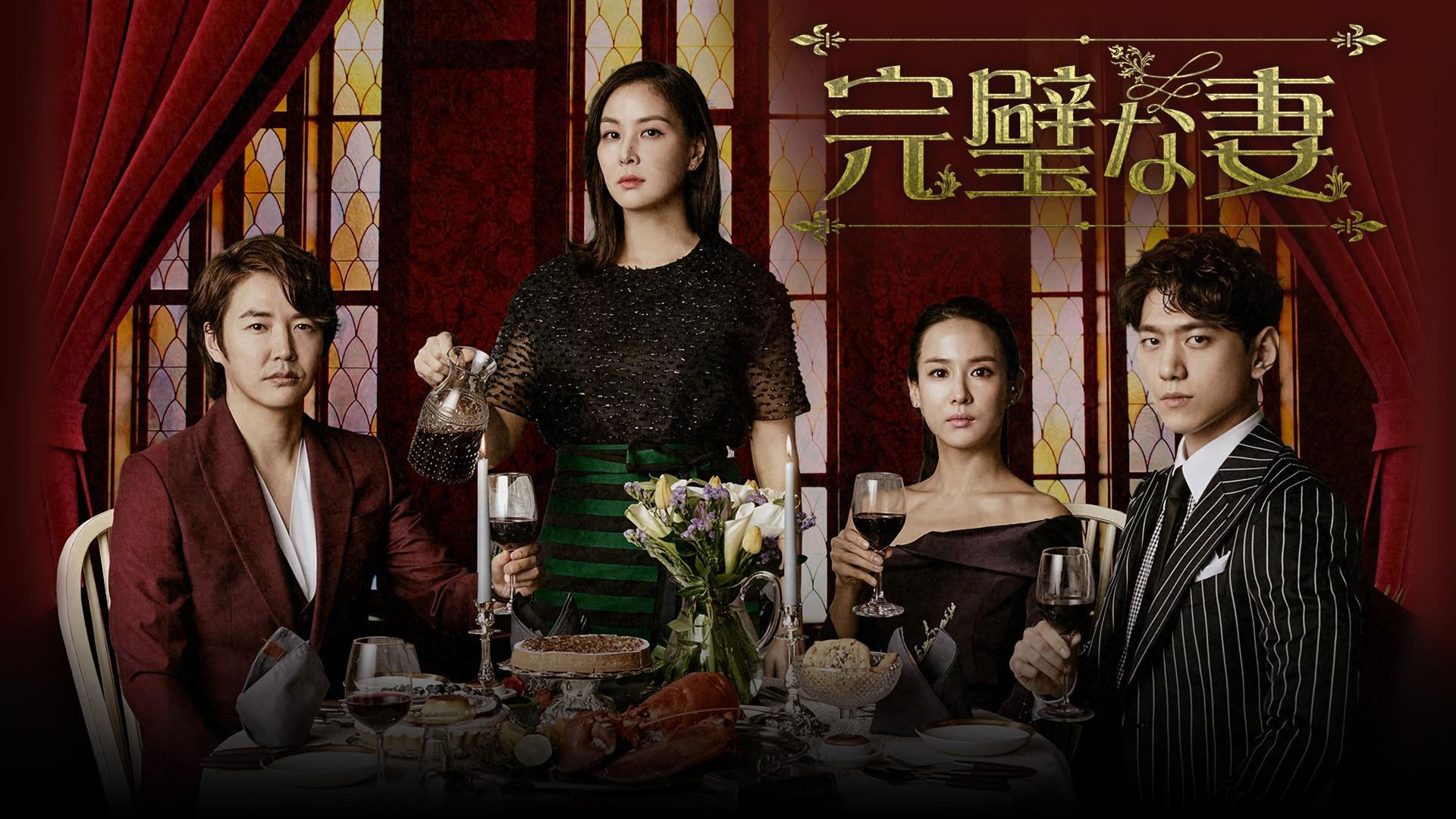 完璧な妻-韓国ドラマ