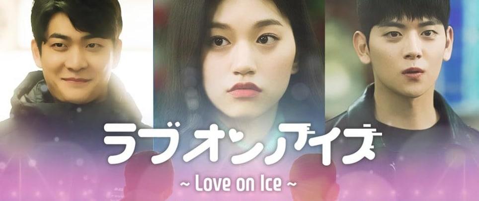 韓国ドラマ-Love-on-ICE