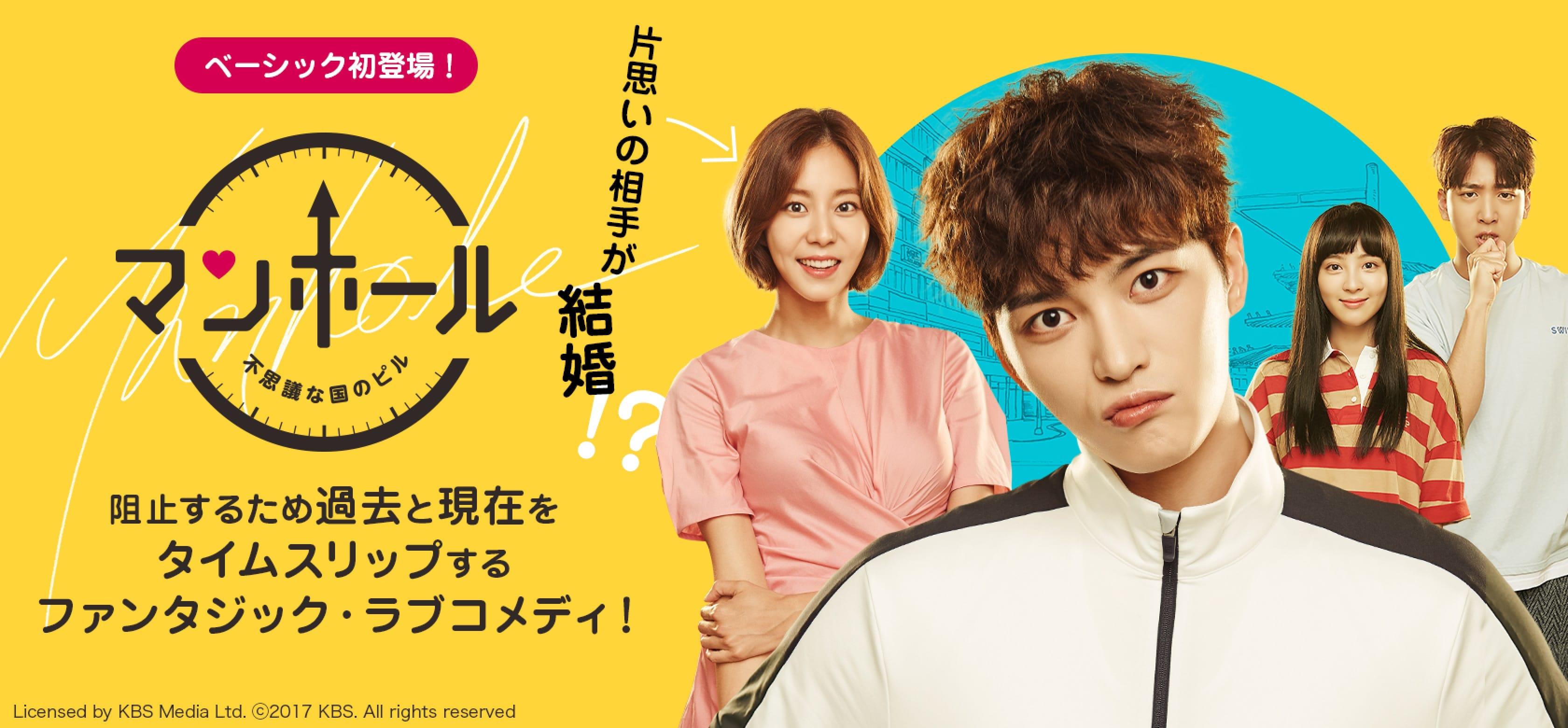 マンホール~不思議な国のピル~-韓国ドラマ