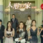 人形の家 韓国ドラマ